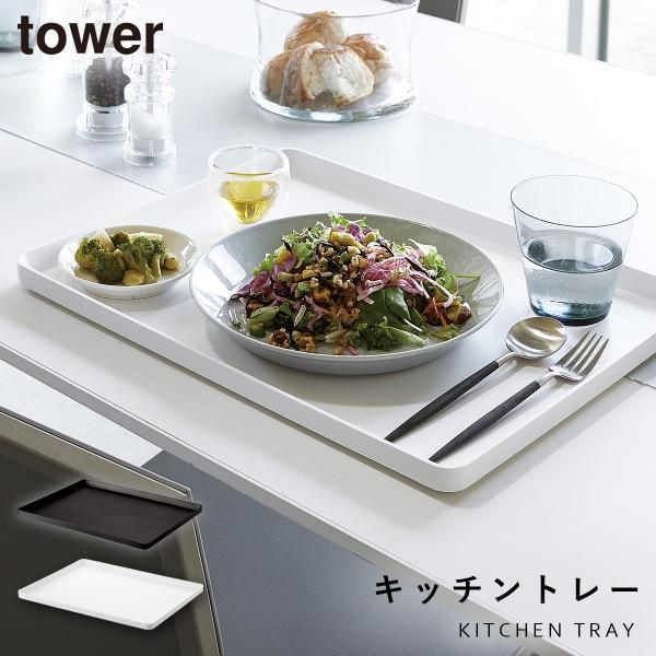 トレー カフェ お盆 ランチョンマット おしゃれ タワー tower ホワイト ブラック 山崎実業