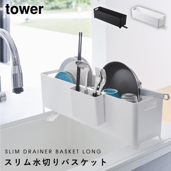 水切りラック シンク上 スリム水切りバスケット タワー ロング tower 山崎実業