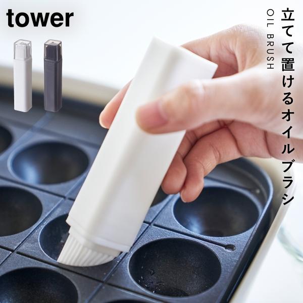 油ひき シリコン オイルブラシ フタ付き油引き タワー tower ホワイト ブラック 山崎実業