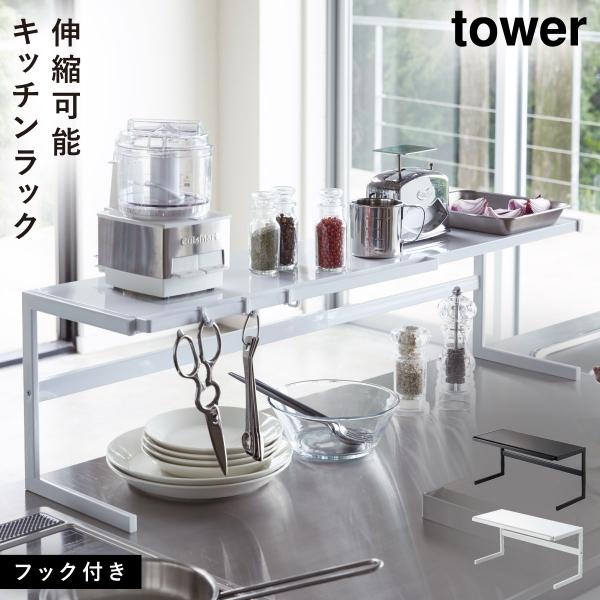 キッチンラック 収納 カウンターラック 伸縮 シンク 伸縮キッチンサポートラック タワー tower ホワイト ブラック 山崎実業