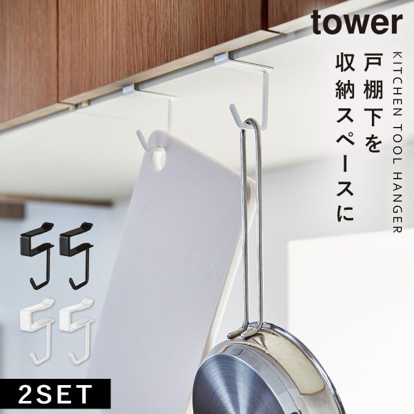 戸棚下収納ラック 戸棚下ハンガー 2個組 タワー tower ホワイト ブラック 山崎実業