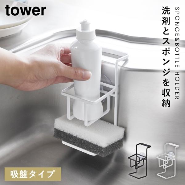 スポンジホルダー スポンジラック スポンジ置き 吸盤スポンジ&ボトルホルダー タワー tower 山崎実業