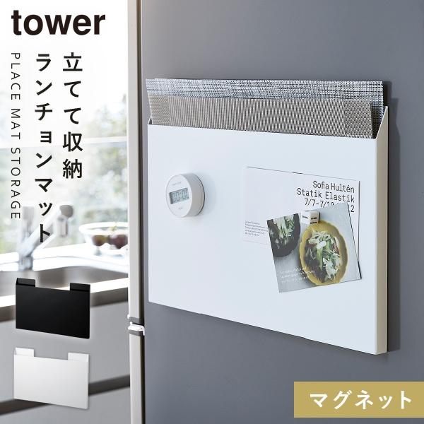 ランチョンマット 収納 マグネット 冷蔵庫 ランチョンマット収納タワー tower 山崎実業