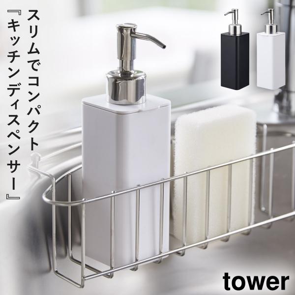 洗剤 食器用 詰替 詰め替えボトル ボトル 白 tower 詰め替え用キッチンディスペンサー タワー