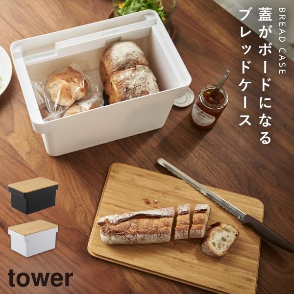 ブレッドケース パンケース 大容量 ホワイト ブラック タワー タワーシリーズ 山崎実業 ブレッドケース タワー tower