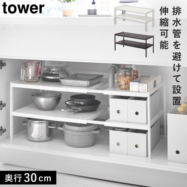 キッチン キッチン収納 tower タワー 伸縮シンク下ラック 2段 D30