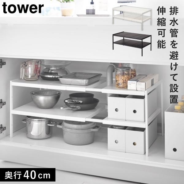 シンク下収納 棚 伸縮 シンク下 収納 キッチン キッチン収納 tower タワー 伸縮シンク下ラック 2段 D40