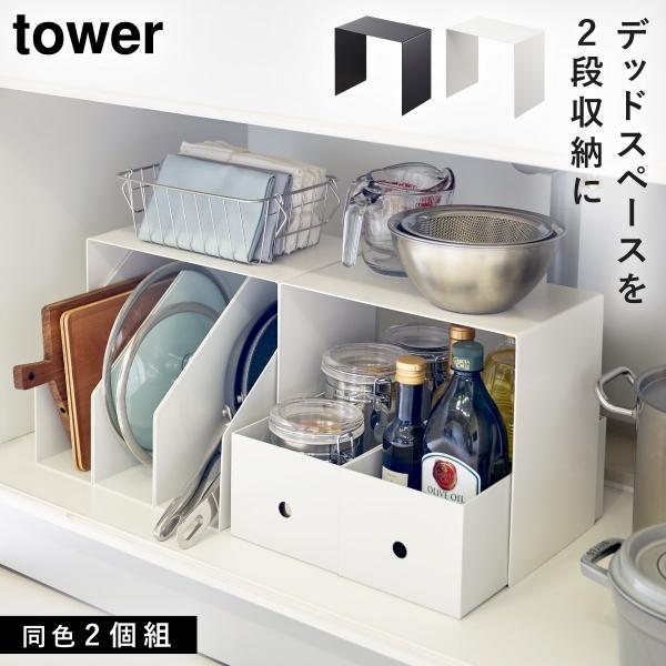 コの字ラック コの字 ラック 収納 ファイルボックス キッチン キッチン収納 tower タワー 収納ボックス上ラック 2個組