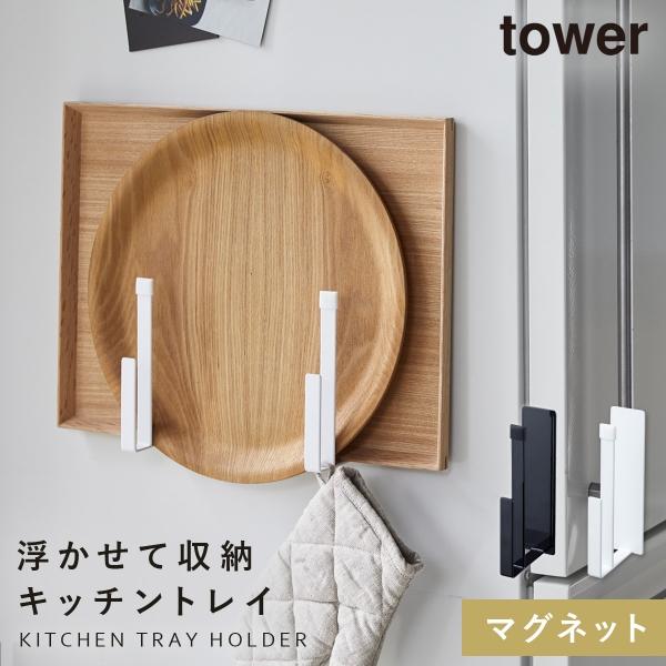 トレー トレイ お盆 収納 マグネット 冷蔵庫 キッチン tower マグネットキッチントレーホルダー タワー
