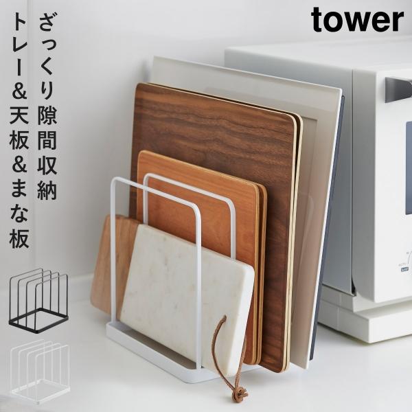 トレー まな板 スタンド オーブン 天板 隙間収納 tower トレースタンド タワー