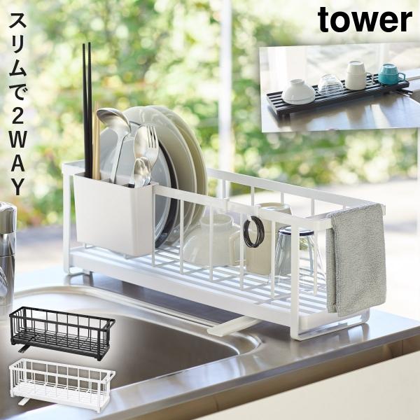水切りラック シンク上 水切りかご スリム タワー タワーシリーズ 山崎実業 スリムツーウェイ水切りワイヤーバスケット タワー tower ホワイト ブラック 白 黒 シンプル おしゃれ