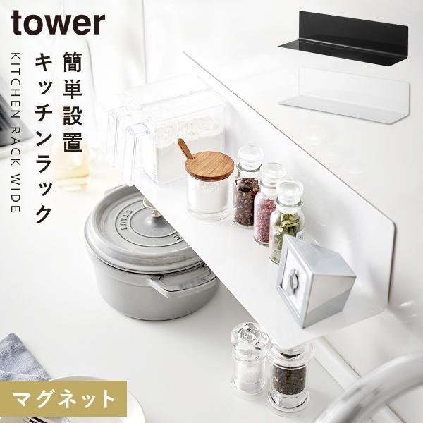 キッチンラック 調味料ラック 調味料 マグネット マグネット収納ラック キッチン tower マグネットキッチン棚 タワー ワイド