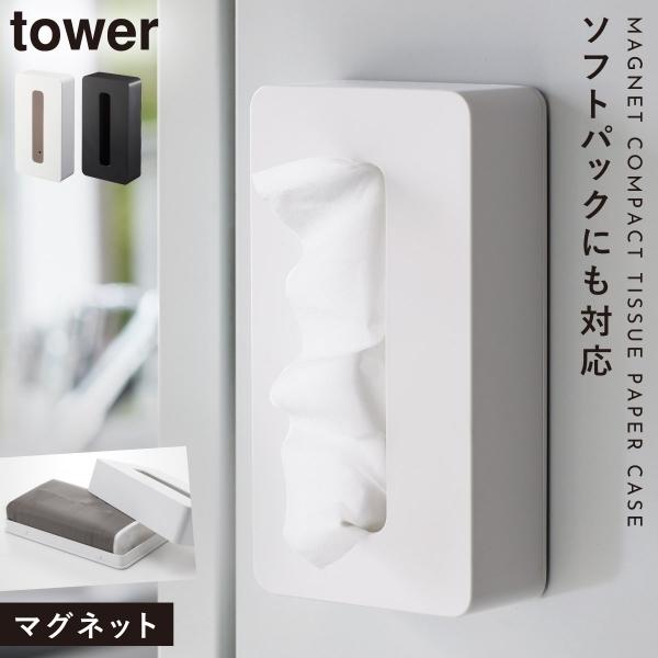 ティッシュケース マグネット 冷蔵庫 ティッシュ 収納 キッチン キッチン収納 マグネット収納 ボックス tower マグネットコンパクトティッシュケース タワー