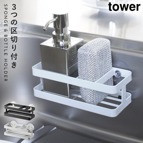 スポンジラック スポンジホルダー スポンジ&ボトルホルダー タワー キッチン 白い 黒 tower 山崎実業