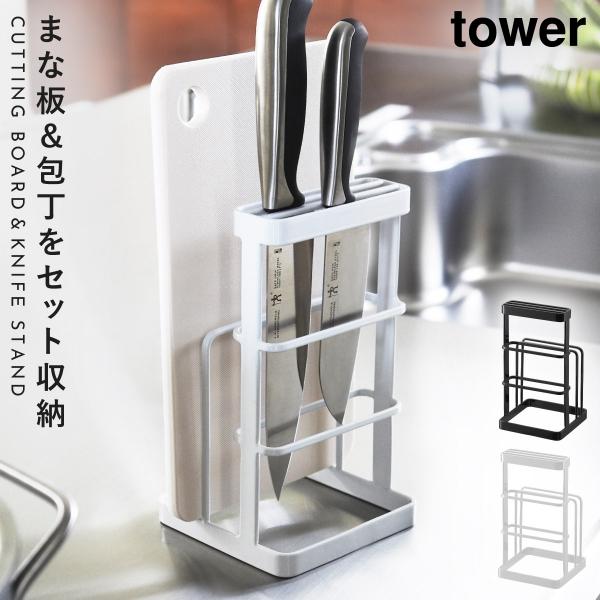 まな板スタンド 包丁 スタンド まな板ホルダー カッティングボード&ナイフスタンド タワー キッチン 白い 黒 tower 山崎実業