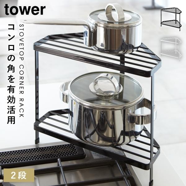 コーナーラック キッチン コンロ 2段 キッチンコーナーラック おしゃれ キッチン 棚 タワー キッチン 白い 黒 tower 山崎実業