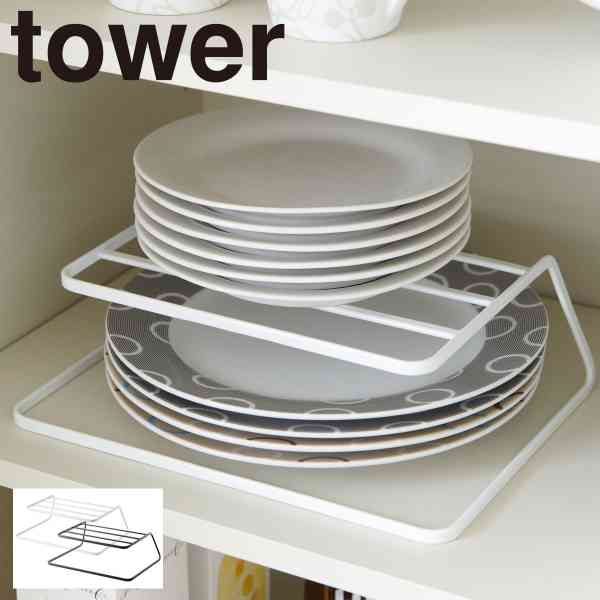 ディッシュラック ディッシュスタンド 皿立て お皿 ホルダー 収納 食器ラック ディッシュストレージ tower 山崎実業 タワー キッチン 白い 黒