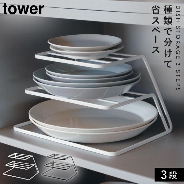 ディッシュラック ディッシュスタンド 皿立て お皿 ホルダー 収納 食器ラック ディッシュストレージ tower 山崎実業 タワー キッチン 3段 白い 黒
