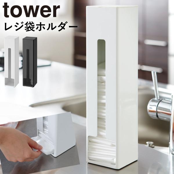レジ袋ストッカー レジ袋 収納 レジ袋ホルダー ポリ袋ストッカー タワー 白い 黒 tower 山崎実業