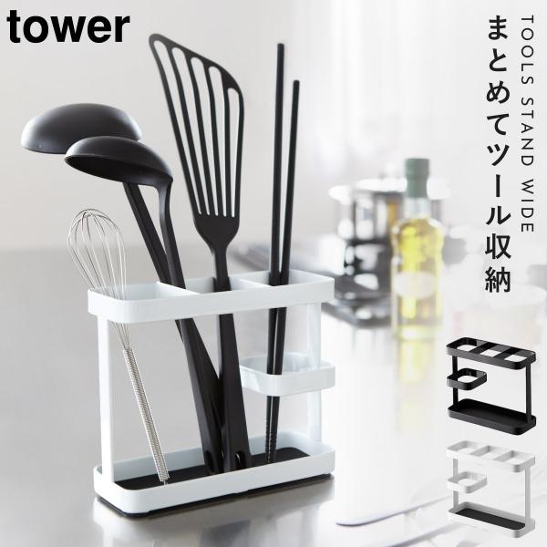 キッチンツールスタンド ラップスタンド キッチンツール 収納 タワー キッチン ワイド 白い 黒 tower 山崎実業