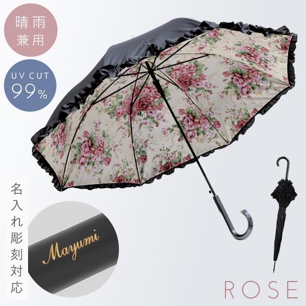 傘 レディース 日傘 雨傘 晴雨兼用 uvカット ジャンプ傘 絵 柄 絵画 アート 名画 おしゃれ 名画フリルジャンプ傘 晴雨兼用 ローズLEMONギフト