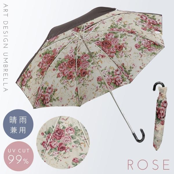 折り畳み傘 レディース 晴雨兼用 日傘 雨傘 uvカット 絵 柄 絵画 アート 名画 おしゃれ 名画折りたたみ傘 晴雨兼用 ローズLEMONギフト