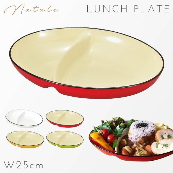 プレート 皿 仕切り おしゃれ  日本製 プラスチック 割れない 仕切付オーバルボール ナチュール アウトドア キャンプ ピクニック 赤 レッド 黄色 イエロー グリーン 白 ホワイト