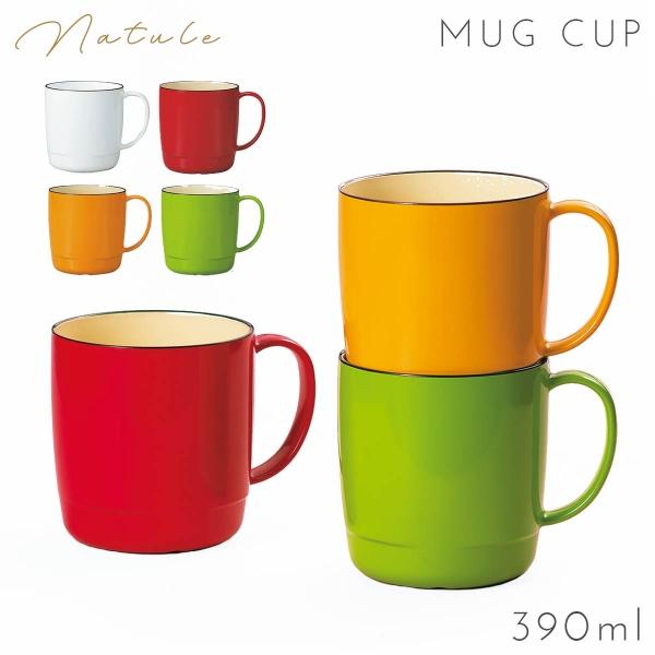 マグカップ 大きめ スタッキング 日本製 割れない スタックマグカップ ナチュール アウトドア キャンプ ピクニック