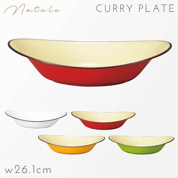 カレー皿 シチュー皿 プレート 日本製 プラスチック 割れない 食洗機対応 食洗器対応 電子レンジ対応 小判百合皿 L ナチュール アウトドア キャンプ ピクニック