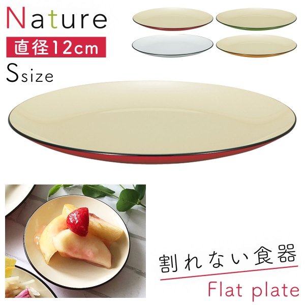 皿 おしゃれ ケーキ皿 プレート 日本製 プラスチック 割れない 食洗機対応 食洗器対応 電子レンジ対応 和洋平皿 S ナチュール アウトドア キャンプ ピクニック