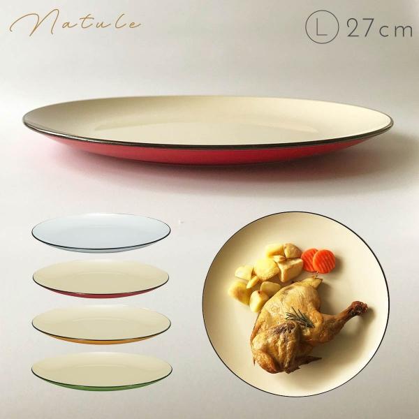 皿 カレー皿 パスタ皿 プレート 日本製 プラスチック 割れない 食洗機対応 食洗器対応 電子レンジ対応 和洋平皿 L ナチュール アウトドア キャンプ ピクニック