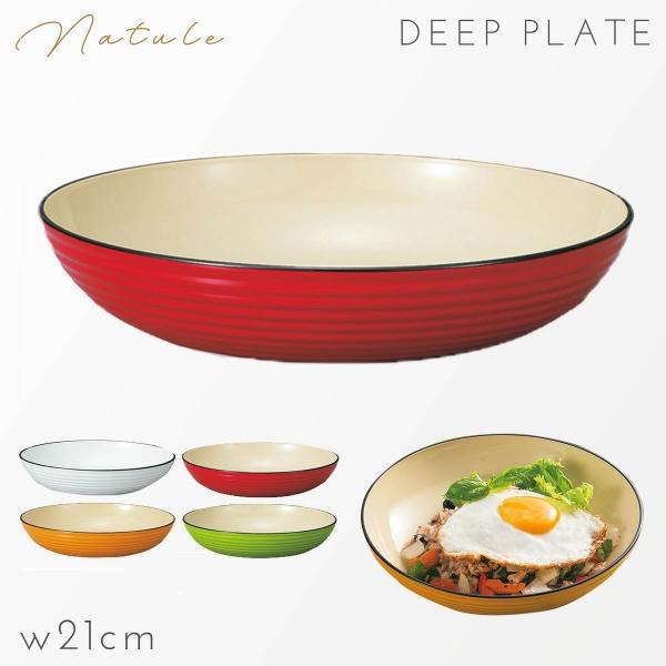 皿 プレート カラフル 日本製 プラスチック 割れない 食洗機対応 食洗器対応 電子レンジ対応 サーフ深皿 ナチュール アウトドア キャンプ ピクニック
