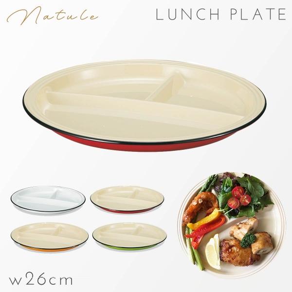 プレート 皿 仕切り おしゃれ  カラフル 日本製 プラスチック 割れない 食洗機対応 食洗器対応 電子レンジ対応 サーフランチプレート ナチュール アウトドア キャンプ ピクニック 赤 レッド 黄色 イエロー グリーン 白 ホワイト