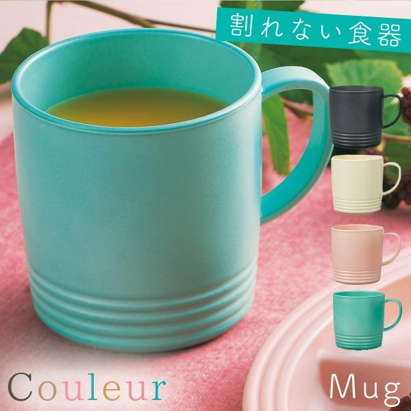 マグカップ 大きめ 割れない 軽い 日本製 クルール サーフマグカップ アウトドア キャンプ ピクニック おしゃれ 人気