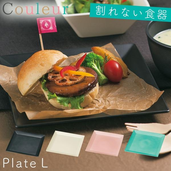 ランチプレート おしゃれ 割れない 日本製 クルール スクウェアプレート L アウトドア キャンプ ピクニック おしゃれ 人気