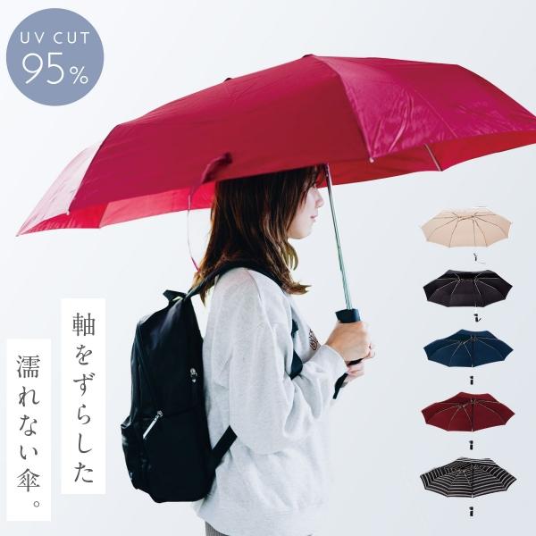 傘 折りたたみ レディース 折りたたみ傘 雨傘 ママ 赤ちゃん 抱っこ紐 お出かけ おでかけ 育児 便利 グッズ アイテム 荷物が濡れにくい リュック カバン バック 濡れにくい 日傘 晴雨兼用 軽量 UVカット uvカット 紫外線カット かわいい 可愛い おしゃれ 軸をずらした傘 Sharely シェアリー