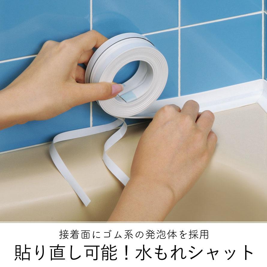 水漏れ防止テープ 貼り直しのできる水もれシャット