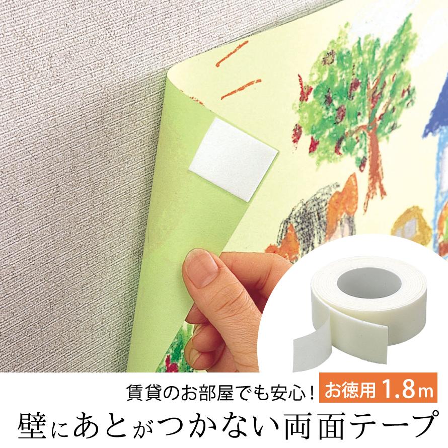 クロス 壁 あとがつかない両面テープ イージーオンオフテープ お徳用1.8m
