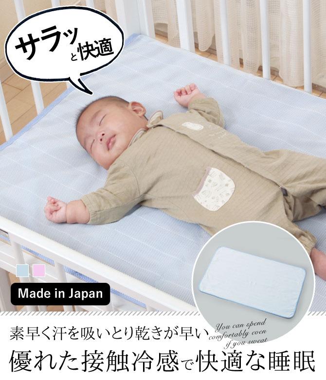 ひんやりマット 冷却マット 敷きパッド 接触冷感 赤ちゃん用 清涼ベビーベッドパット