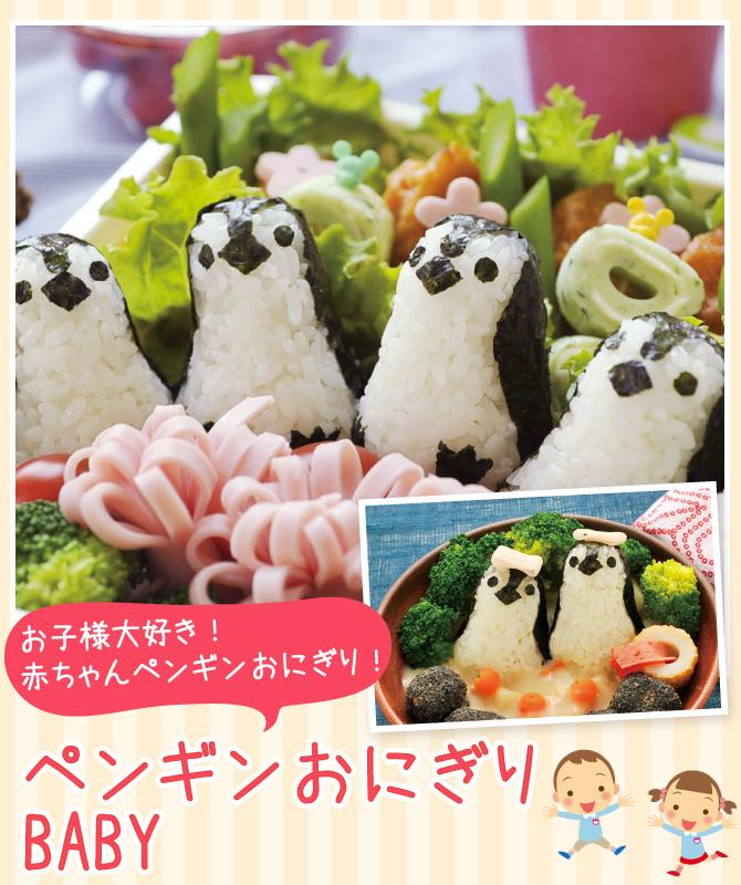 キャラ弁グッズ  お弁当グッズ 抜き型 ペンギンおにぎりベビー A-76705