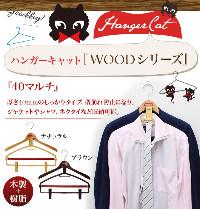 ハンガー 木製 木製ハンガー ハンガーキャット WOODシリーズ 40マルチ ブラウン