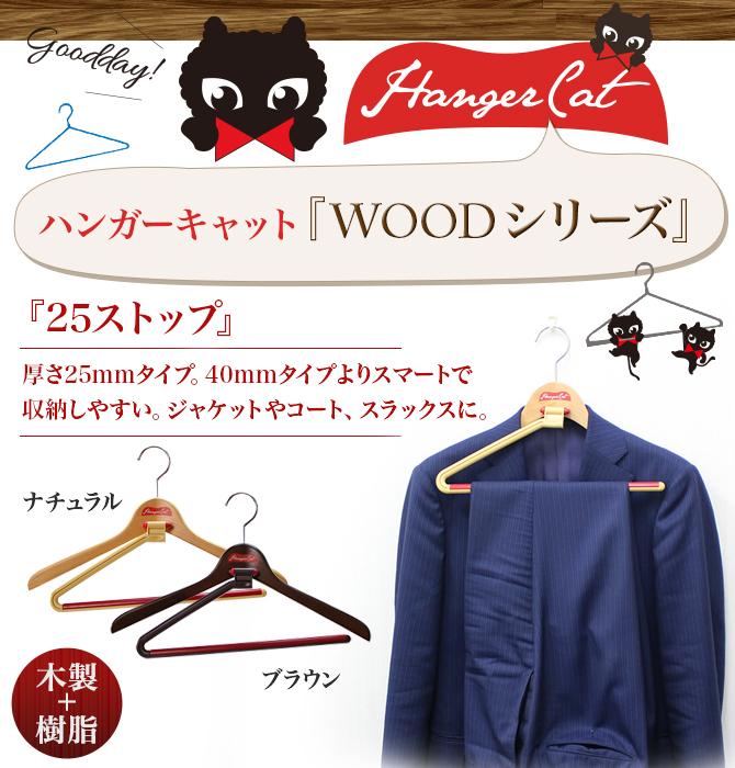 ハンガー 木製 木製ハンガー ハンガーキャット WOODシリーズ 25ストップ ブラウン
