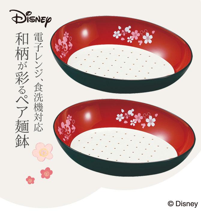 ディズニー 食器 ペア 麺鉢 ミッキーSI 麺鉢ペアー 16618