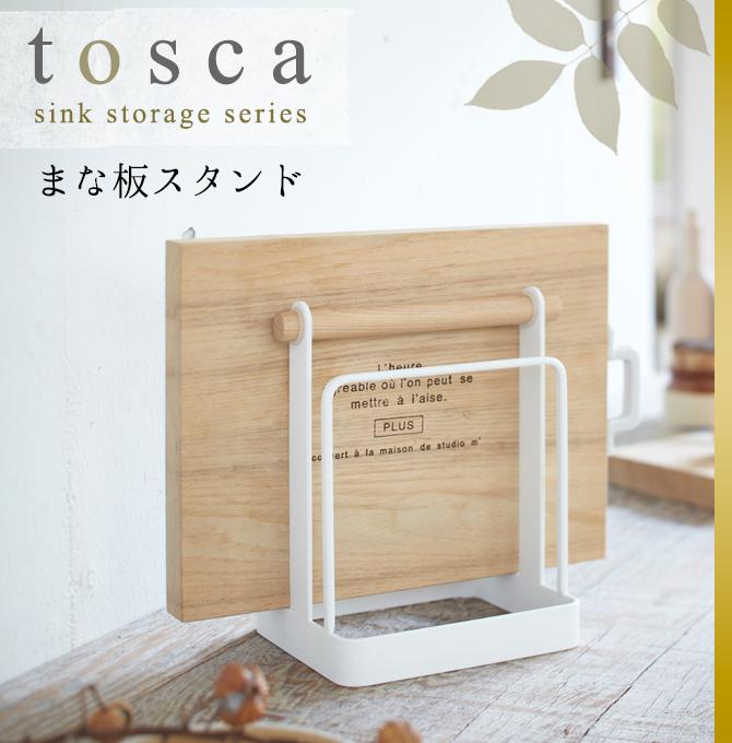 まな板スタンド まな板立て 収納  トスカ tosca ホワイト 02422