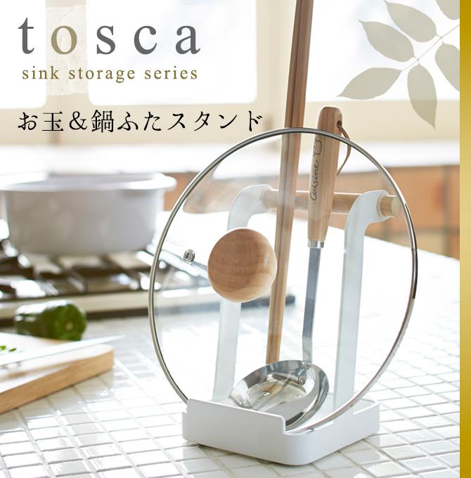 お玉置き お玉スタンド お玉&鍋ふたスタンド トスカ tosca ホワイト 02423