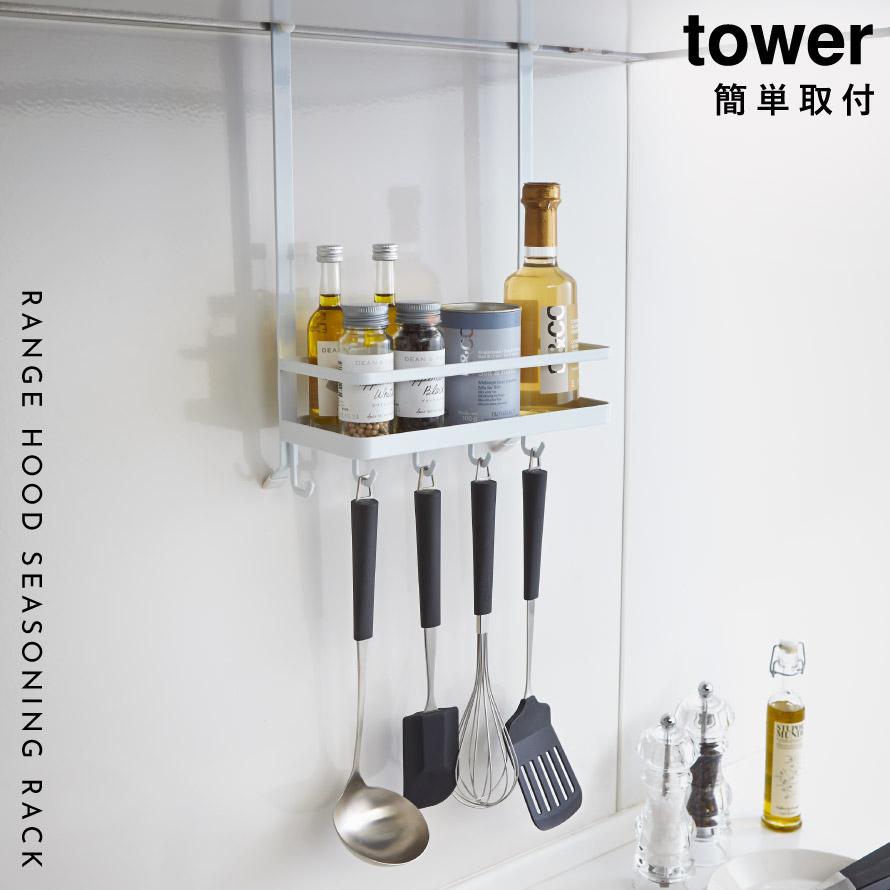 調味料ラック おしゃれ スパイスラック 調味料入れ レンジフード タワー 白い 黒 tower