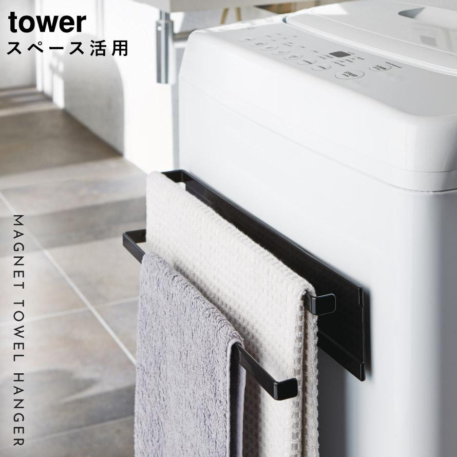 バスタオルハンガー タオルハンガー タオル掛け 洗濯機横マグネットタオルハンガー 2段 タワー