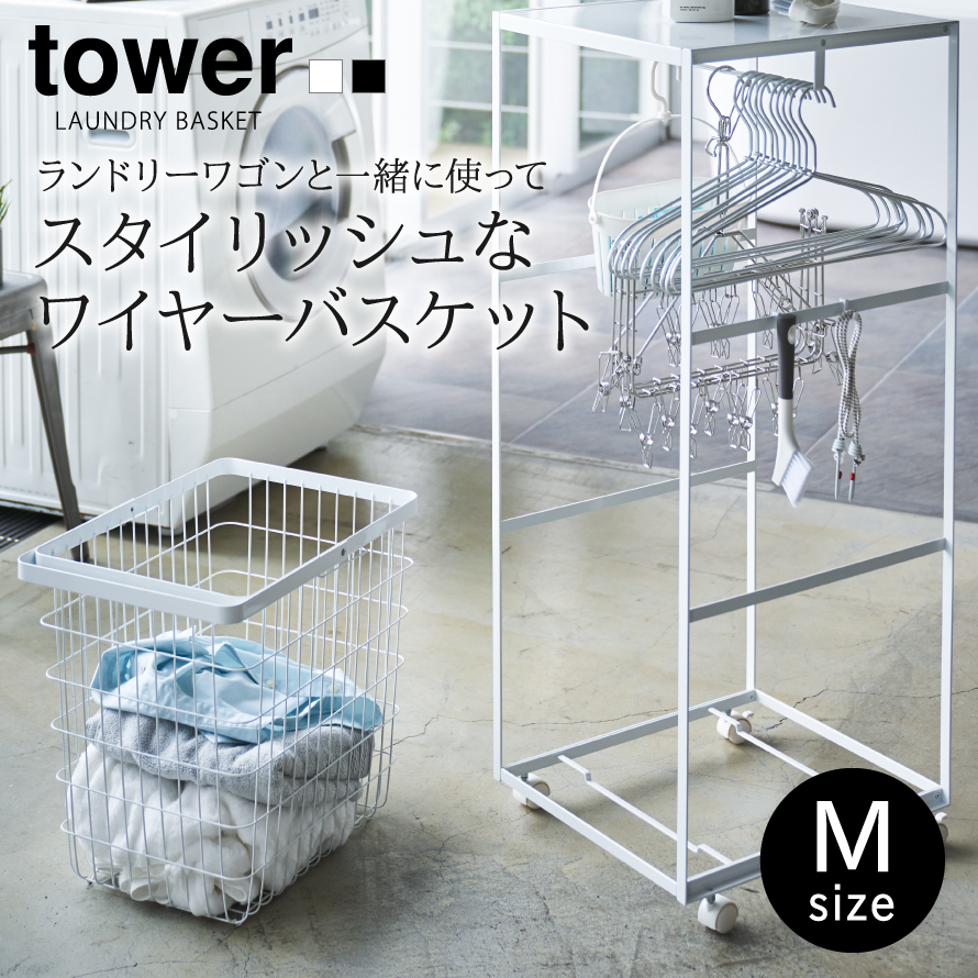 ランドリーワイヤーバスケット タワー ランドリー M 白い 黒 tower