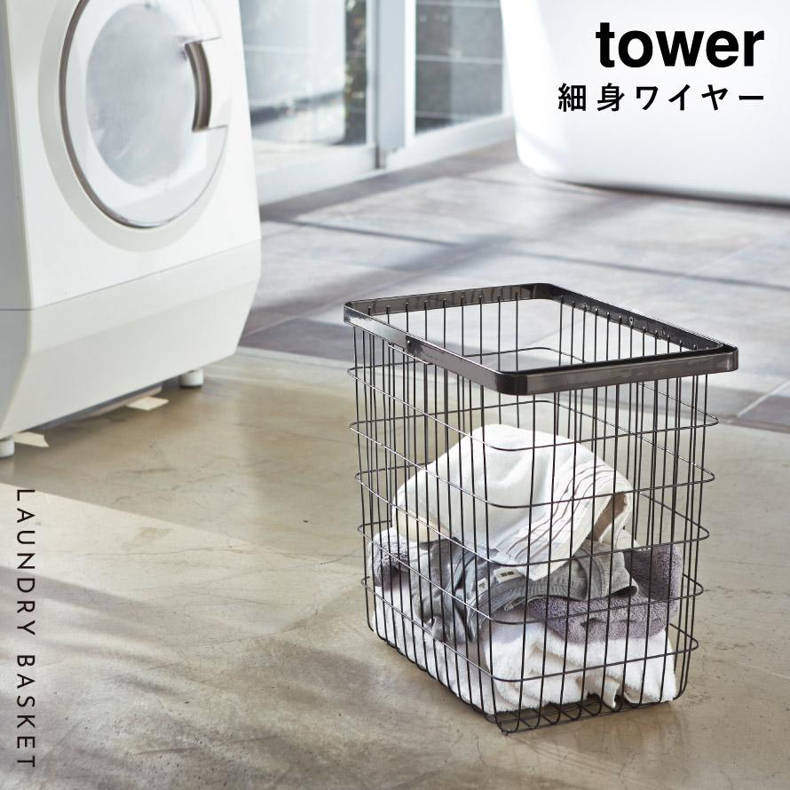ランドリーワイヤーバスケット タワー ランドリー L 白い 黒 tower