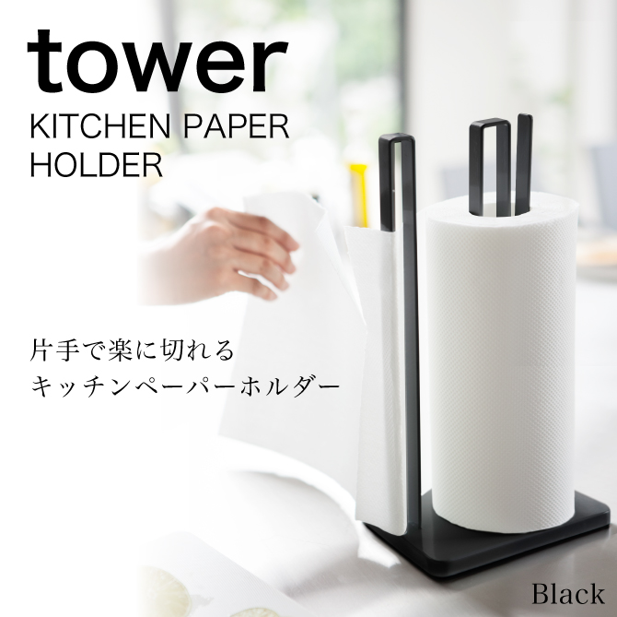 キッチンペーパーホルダー 片手で切れる 片手でカット 片手で切れるキッチンペーパーホルダー タワー キッチン 全2色
